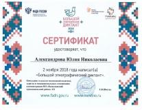 Aleksandrova-YUliya-Nikolaevna