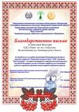 Blag_pismo_Galichihina1_page-0001