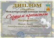 Diplomy-GOSTI_page-0002
