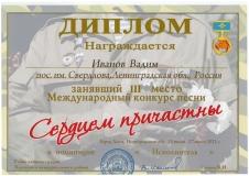 Diplomy-GOSTI_page-0004