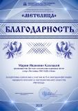 Blagodarnost_Metelitsa-Marii-Ivanovne-Kahotskoj