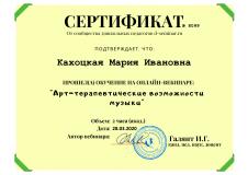 Kahotskaya-Mariya-Ivanovna-Sertifikat.-Art-terapevticheskie-vozmozhnosti-muzyki_00
