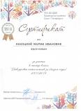 Kahotskaya-Mariya-Ivanovna