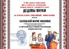 Kahotskaya1
