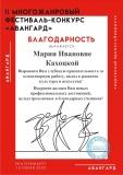 Kahotskaya_page-0001