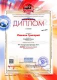 Lashkov-Dipl-1oj