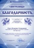 Blagodarnost_Metelitsa-Olge-Igorevne-Ogorodovoj