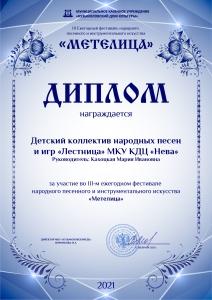 Diplom_Metelitsa_2021-Lestnitsa