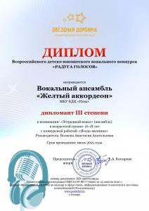 Raduga_golosov_9954_page-0001