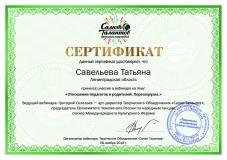 Saveleva-Tatyana-Evgenevna1