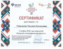 Saveleva-Tatyana-Evgenevna3
