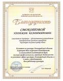 Smokotova-27.03