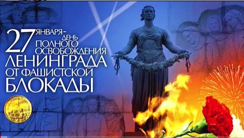 """Концерт ко """"Дню Снятия Блокады Ленинграда"""""""