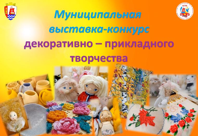 Муниципальная выставка-конкурс